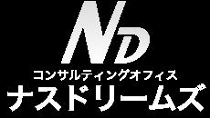 熊本の中小企業診断士事務所のナスドリームズ